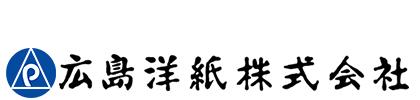 広島洋紙株式会社